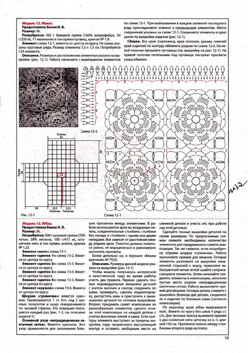 vjaz_KRU4_95_19 (493x700, 444Kb)