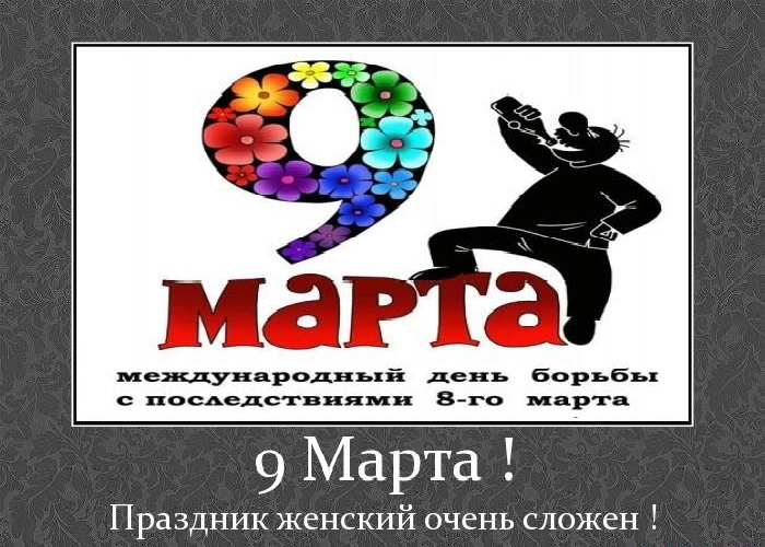 9 МАРТА ! (700x500, 317Kb)