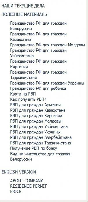 Разрешение на временное проживание, вид на жительство, квота на РВП юридические услуги гражданам Белоруссии Украины,/4682845_uridich_3 (304x700, 149Kb)