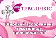 teks-plus (190x128, 30Kb)