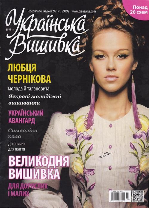4880208_UKR_VISH_25_1 (500x700, 309Kb)