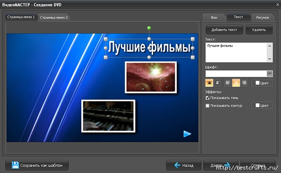 ВидеоМАСТЕР (2) (570x351, 100Kb)