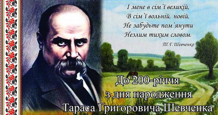 200 років від дня народження Тараса Григоровича Шевченка (700x369, 251Kb)