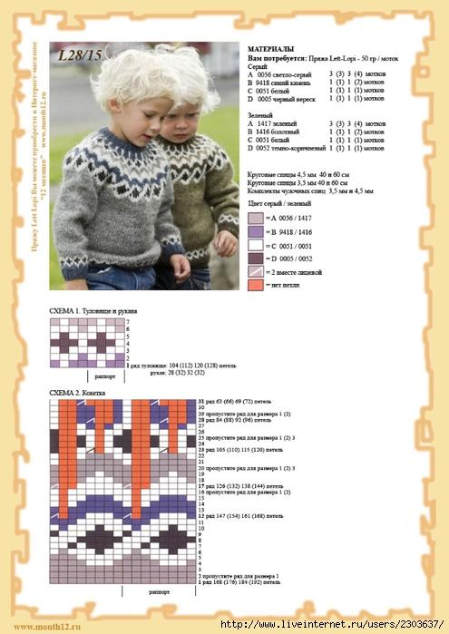 детям лопапейса1 (495x700, 204Kb)