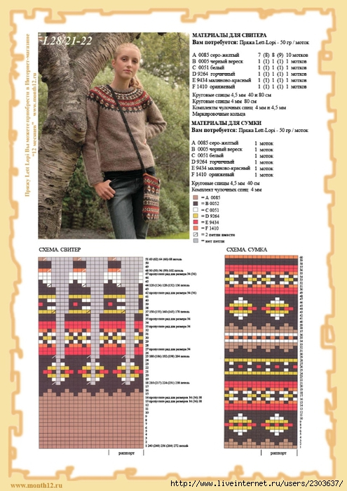 женский лопапейса1 (495x700, 264Kb)