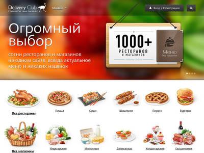delivery-club.ru-dostavkoi-nachisliaiutsia (400x300, 27Kb)
