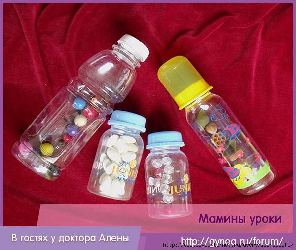 Сделать маракас из бутылки