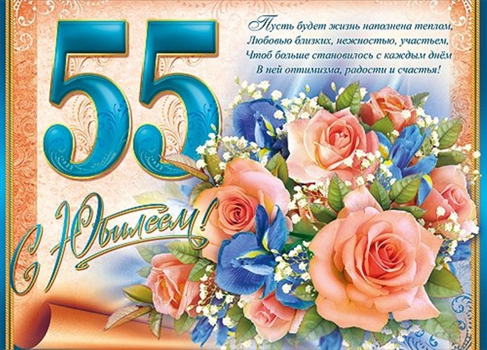 Поздравление с юбилеем женщине 55 лет с приколом