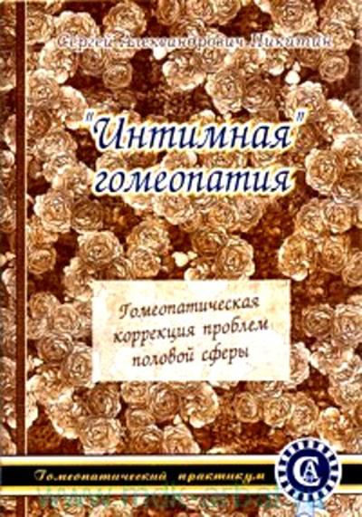 С.А. Никитин. Интимная гомеопатия. (400x571, 264Kb)