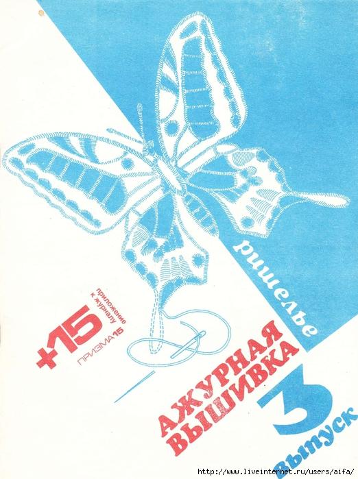 aifa (522x700, 302Kb)