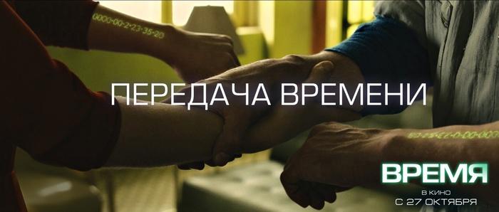 5591794_kinopoisk_ruInTime1706691 (700x298, 62Kb)