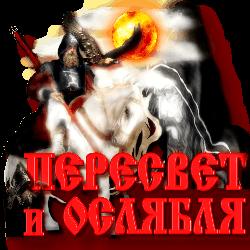 3996605_Peresvet_i_Oslyablya_by_MerlinWebDesigner (250x250, 33Kb)