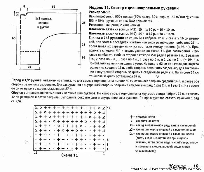 11схемааа (700x590, 274Kb)