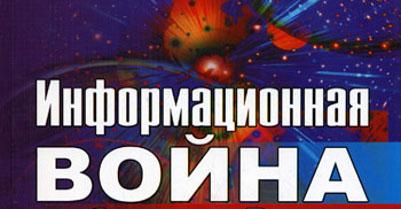 Белорусская пропаганда вновь начала информационную войну с Россией