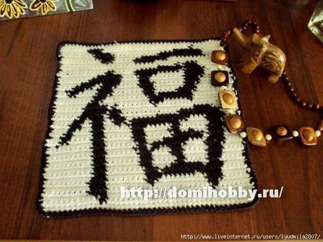 1-345802117_vyazanie-dlya-doma (640x480, 160Kb)