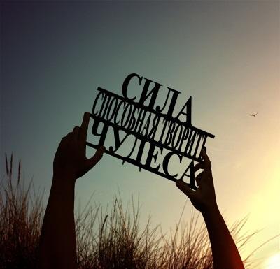 3925311_Sila_sposobnaya_tvorit_chydesa (400x385, 45Kb)