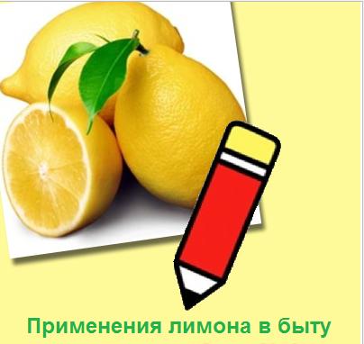 3925311_limon (404x382, 182Kb)