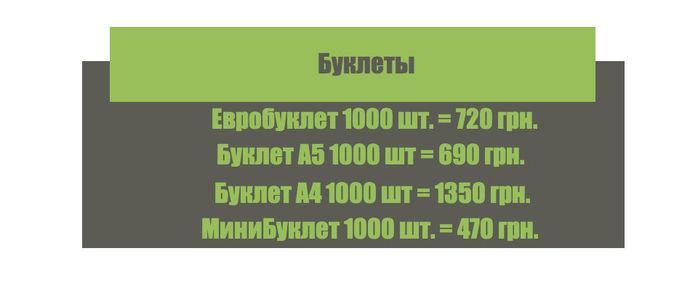 buklet2 (700x291, 22Kb)