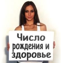 3925311_Chislo_rojdeniya_i_zdorove_ (215x224, 16Kb)