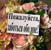 3925311_Pojalyista_zabotsya_obo_mne (197x193, 25Kb)
