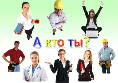 профессии (400x283, 105Kb)