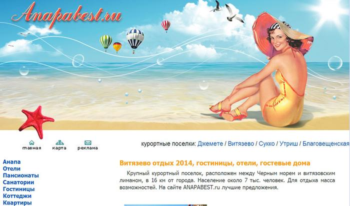 отели отдых в Витязево куда поехать отдохнуть на море,/4682845__1_ (700x412, 268Kb)