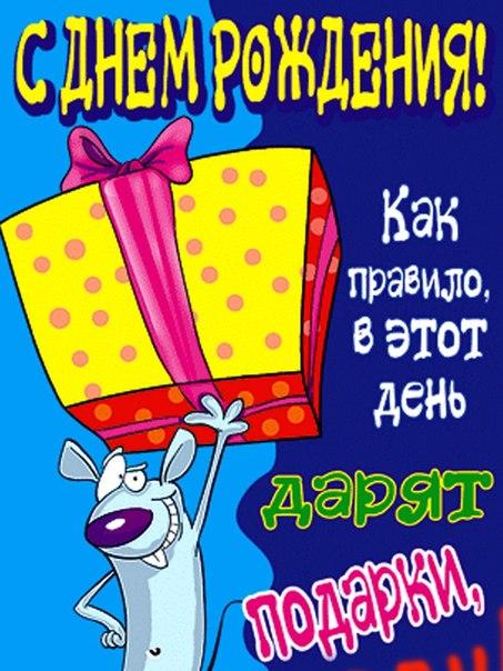 Прикольныее поздравления с днём рождения