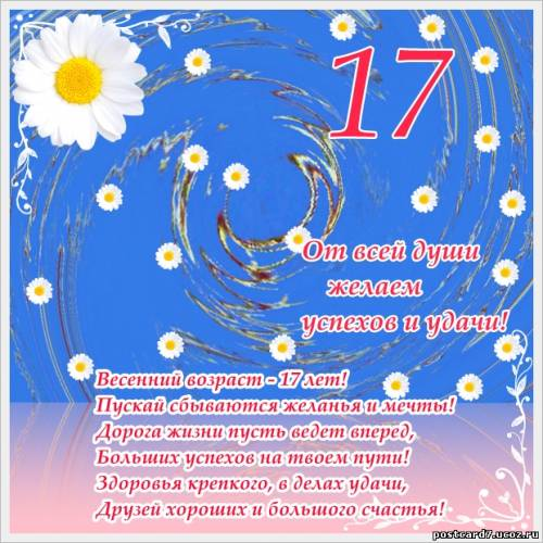 Поздравление на день рождение в 17 лет