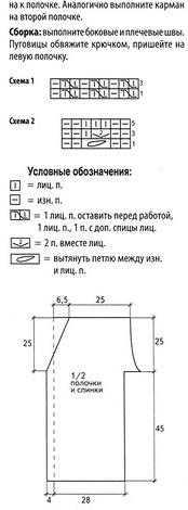 загруженное (2) (174x470, 44Kb)