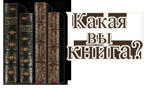 книга тест (500x298, 132Kb)