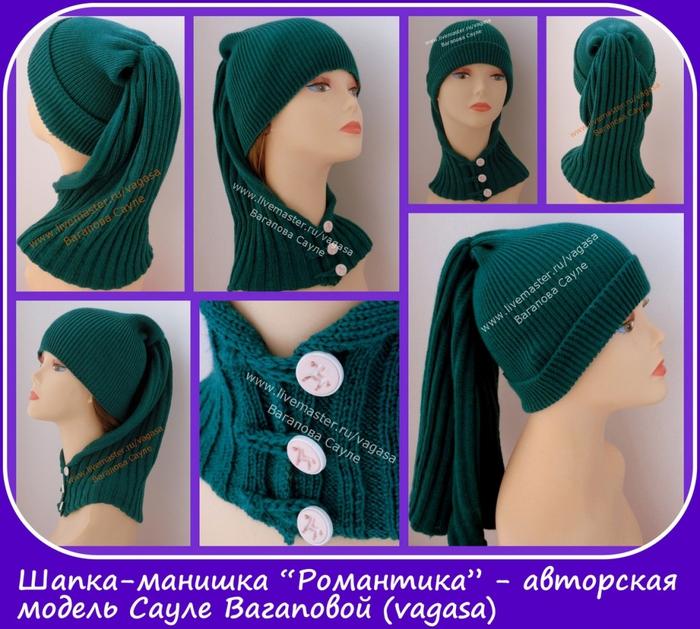 шапка-манишка Сауле Вагаповой Описание