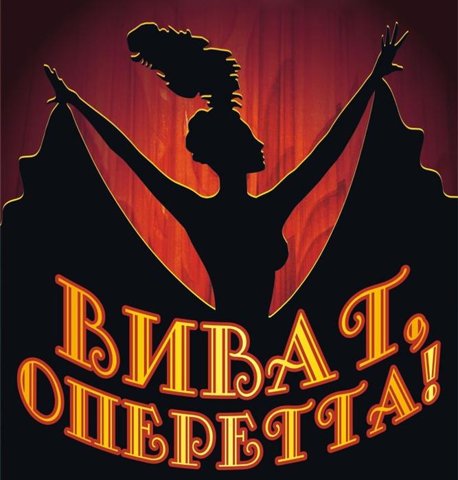 110484249_operetta (1) (667x699, 170Kb)