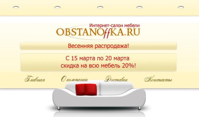 Мебель через интернет купить заказать недорого дешево/4682845_mebel (700x410, 125Kb)