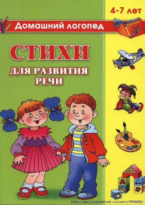 4914298_vo_vsyu_stranicu-2 (494x700, 293Kb)