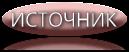 RenderedImage (129x52, 9Kb)