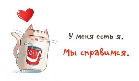 У меня есть Я! Мы справимся!)))