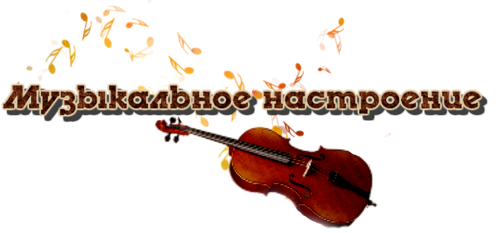 музык-3 (700x330, 133Kb)