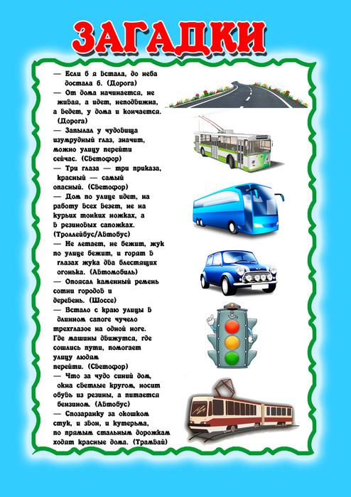 Картинки по запросу картинки для детского сада транспорт