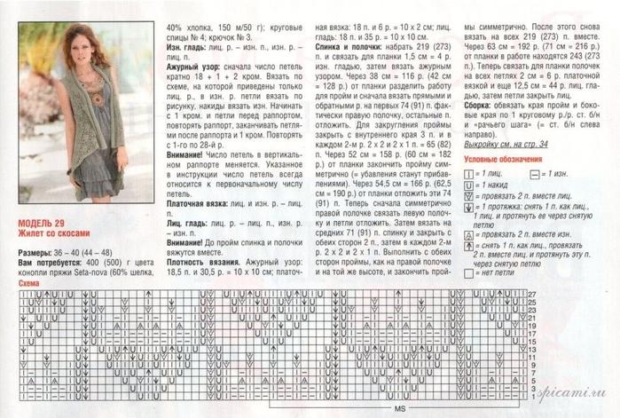 Вязание спицами. Жилеты и безрукавки (3) (700x471, 343Kb)