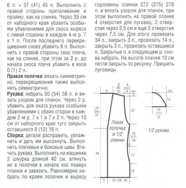 Вязание спицами. Жилеты и безрукавки (13) (649x657, 253Kb)
