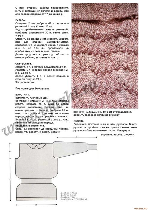 Нежный джемпер спицами (2) (493x700, 259Kb)