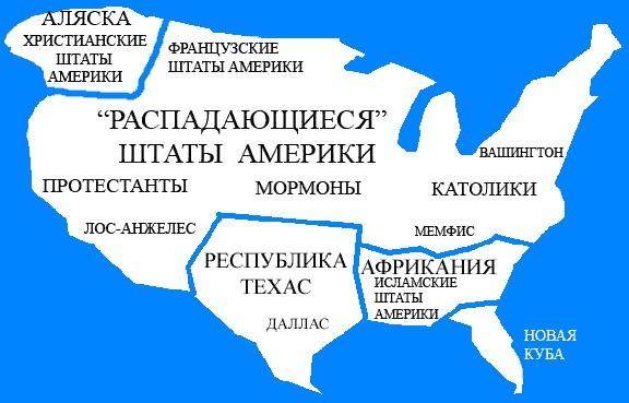 Распадающиеся штаты америки (576x369, 57Kb)