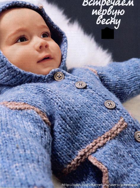 Пальто и куртки спицами - Форум по вязанию спицами и вязанию.