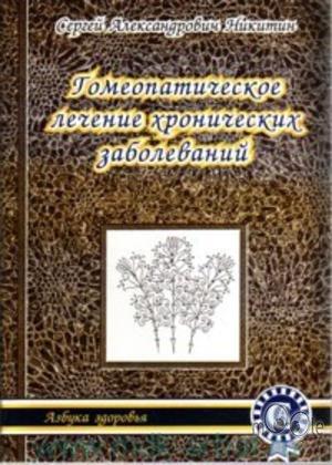 Никитин С.А. Гомеопатическое лечение хронических заболеваний (300x420, 42Kb)