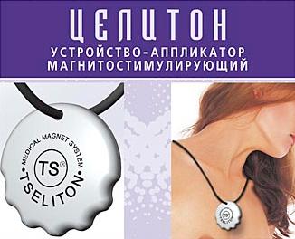 1395393904_celiton (326x264, 130Kb)