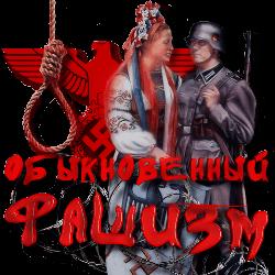 3996605_Obiknovennii_fashizm2_by_MerlinWebDesigner (250x250, 37Kb)