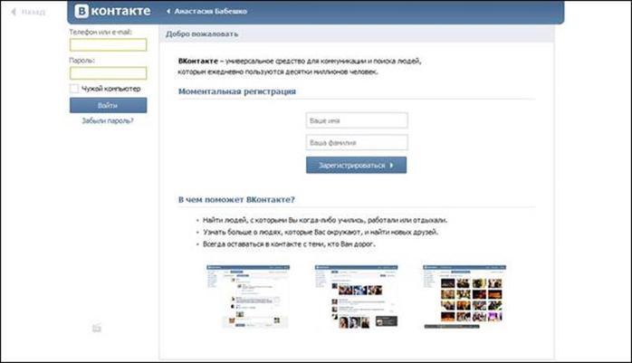 Как вставить на сайт видео ВКонтакте