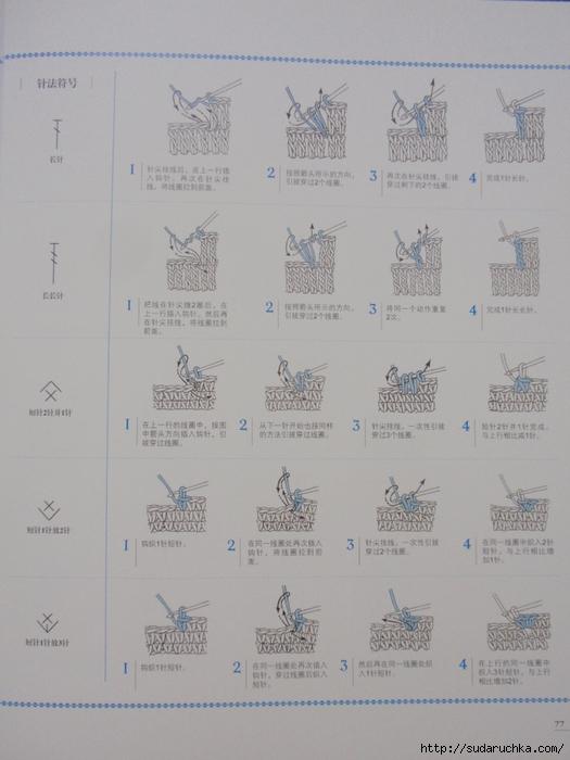 P8140197 (525x700, 248Kb)