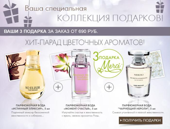 3899041_Iv_Roshe__sozdatel_Rastitelnoi_Kosmetiki_Internet_magazin_kosmetiki_i_parfumerii__Natyralnaya_kosmetika_ (700x534, 370Kb)