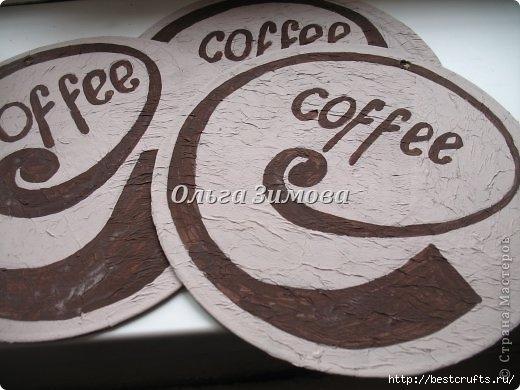 панно кофейный аромат (8) (520x390, 116Kb)